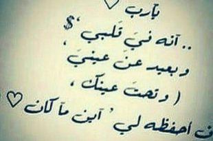 صورة صور مكتوب عليها دعاء للحبيب , اتمنا ان يبارك فيك الله يا حبيبي