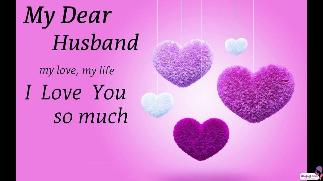 صورة بوستات حب للزوج , ارسلي الى زوجك رسالة حب