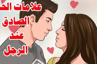 صورة كيف يكون الحب الحقيقي , الحب الصادق و الحقيقي