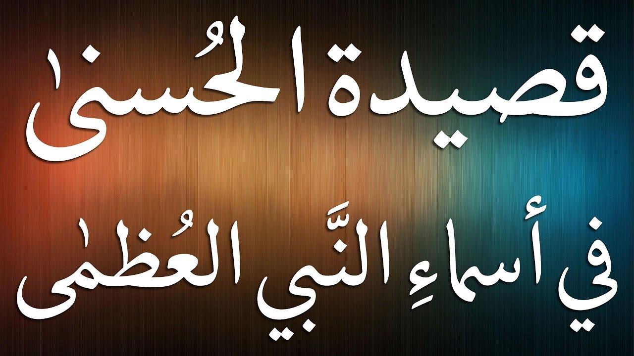 صورة اسماء النبي محمد كاملة , تعرف علي اسماء الرسول
