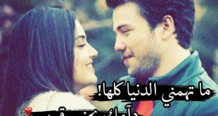 صورة رواية مها وفيصل , ماذا يكون الحب الحقيقي