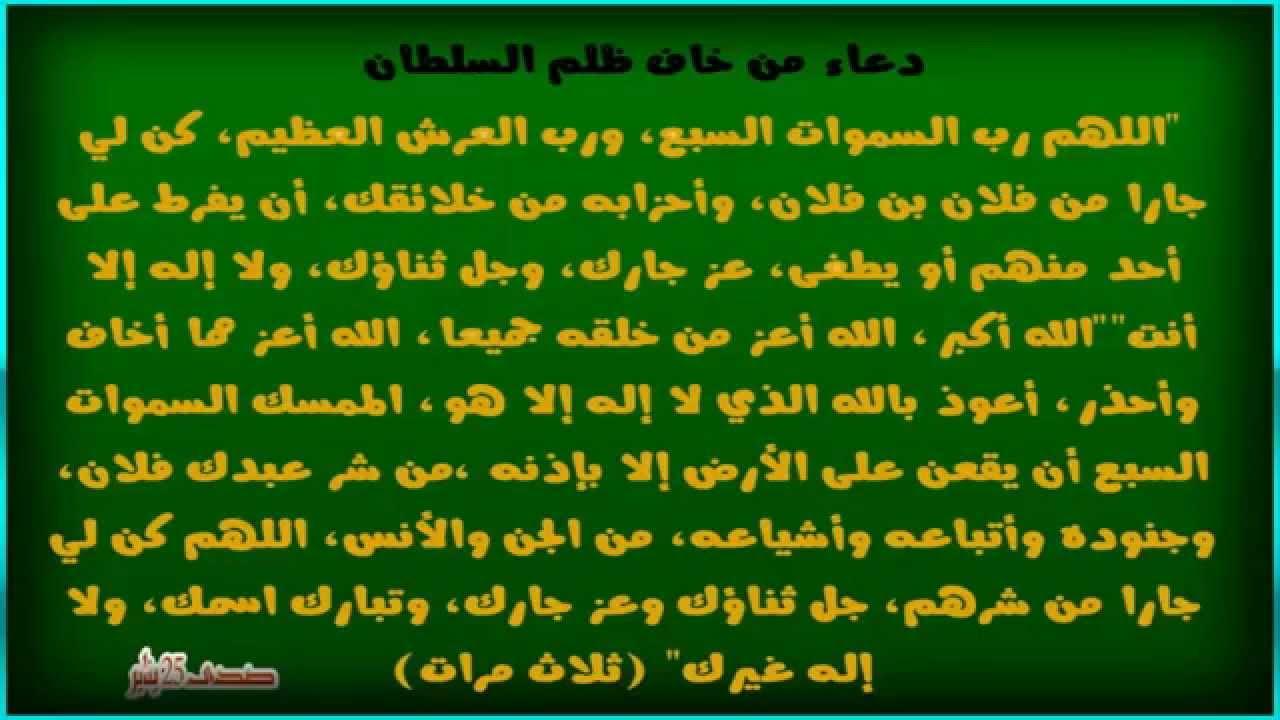 صورة دعاء الخوف من السلطان , لا تخف من اي شخص بل خاف من رب العالمين
