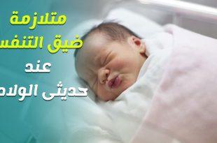 صورة علاج الزكام عند الرضع حديثي الولادة , كيف تحمي طفلك من الزكام