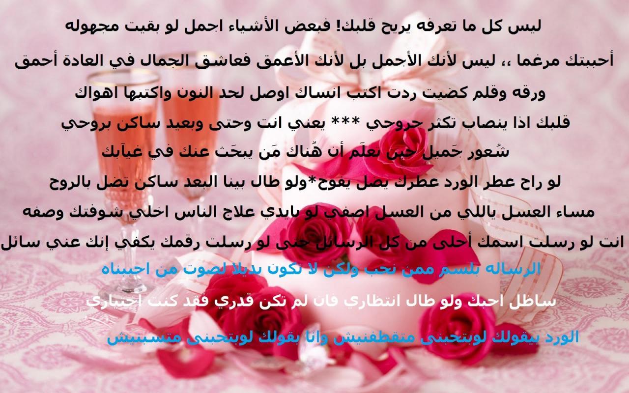 صورة رسائل بالصور للحبيب , رسائل عشق لحبيب