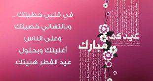 صورة رسايل عيد الفطر , كيف تعيد على من تحب في عيد الفطر