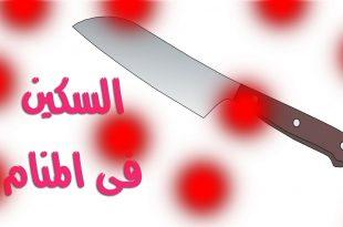 صورة تفسير حلم طعن بالسكين , تعرف علي حلم الطعن بالسكين