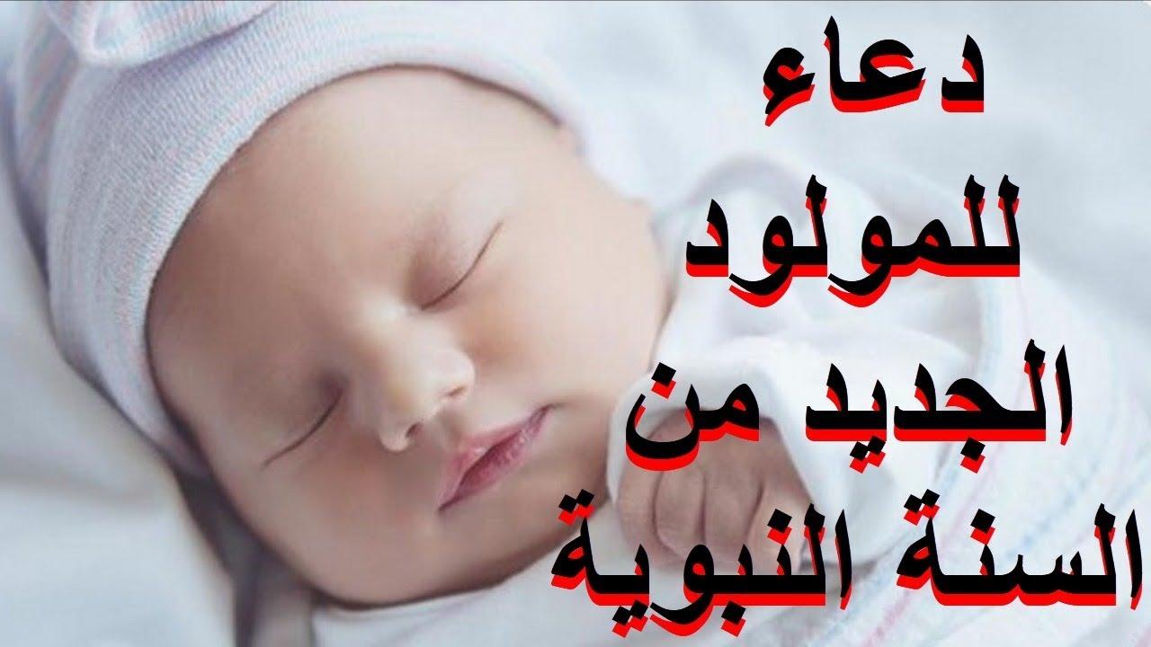 صورة دعاء المولود الجديد الذكر , كيف احمي المولود من الحسد