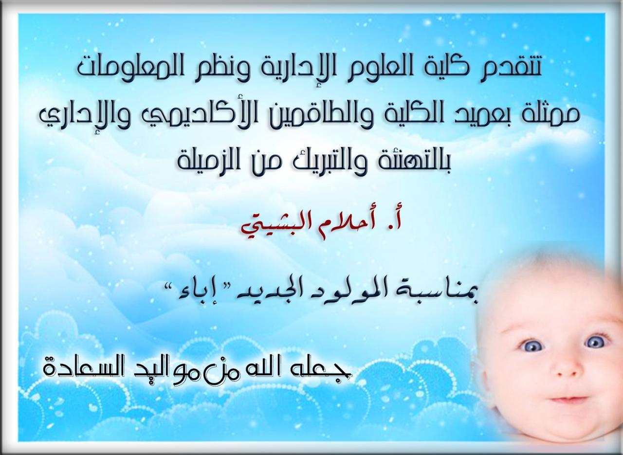 دعاء المولود الجديد الذكر كيف احمي المولود من الحسد حركات