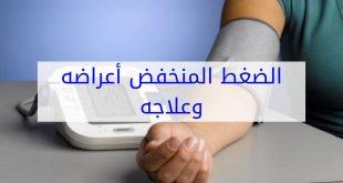 صورة الضغط المنخفض اسبابه وعلاجه , معلومات عن الضغط المنخفض و علاجه