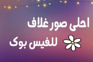 صورة صور لغلاف الفيس , صور شخصية للفيس بوك للشباب و البنات