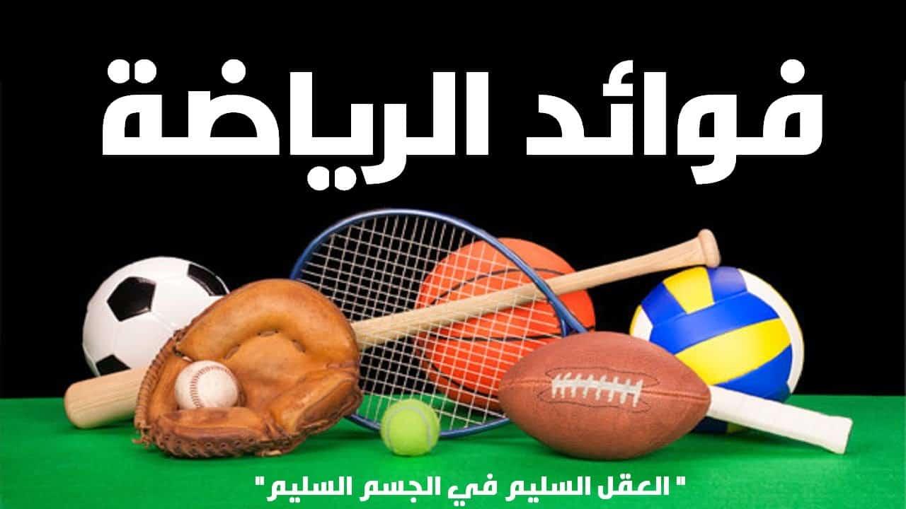 صور موضوع تعبير عن اهمية الرياضة , الرشقة عنوان الجمال