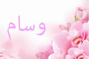 صورة اسم وسام في المنام , شرح اسم و سام في المنام