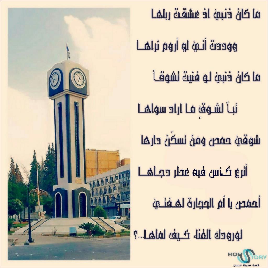 صورة قصيدة عن المدينة , كلمات عن المدينة و عن الشعب